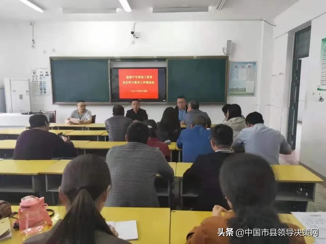 江苏建湖中专召开党史学习教育推进会