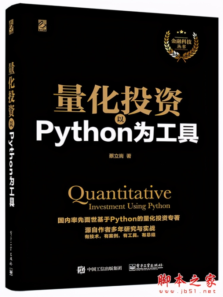 Python金融量化:如何展开学习?