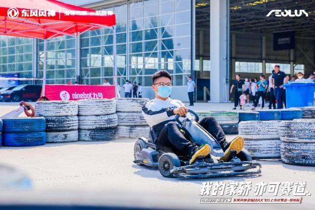 """""""我的家轿 亦可赛道""""东风风神奕炫MAX 9月12日郑州燃擎上市"""