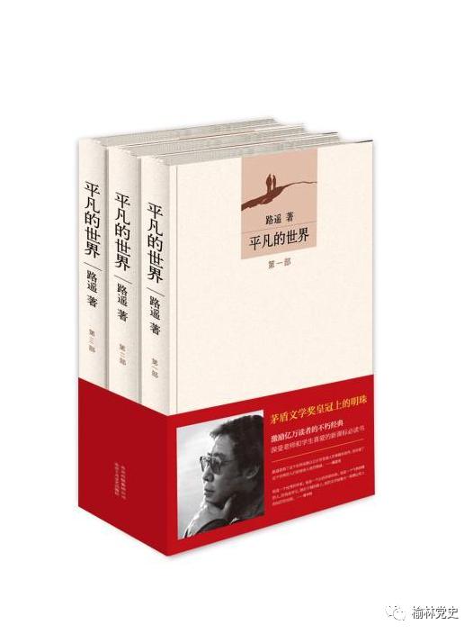 【党史博览】平凡的世界,不平庸的人生:纪念路遥逝世28周年