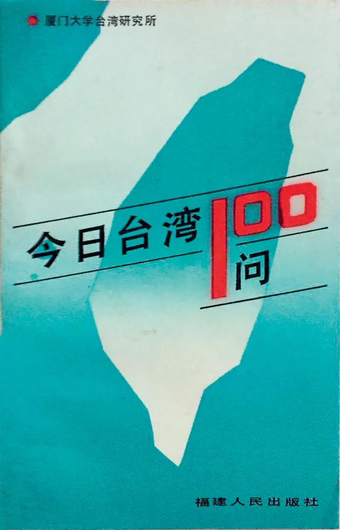 """厦大百年:一座海岛,为何能诞生""""南方之强""""?"""