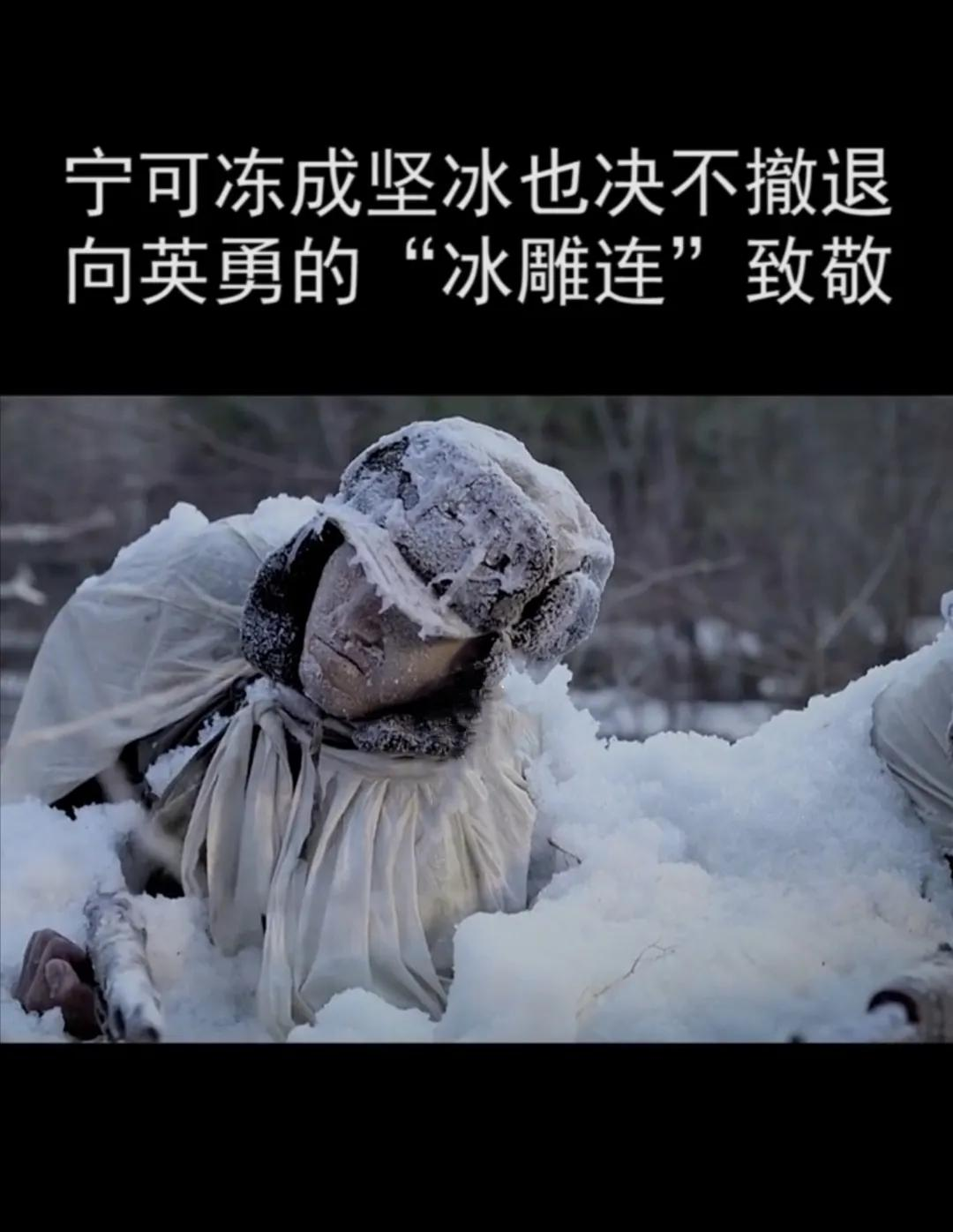 长津湖战役击退美军,周全弟-40℃卧雪三天冻掉