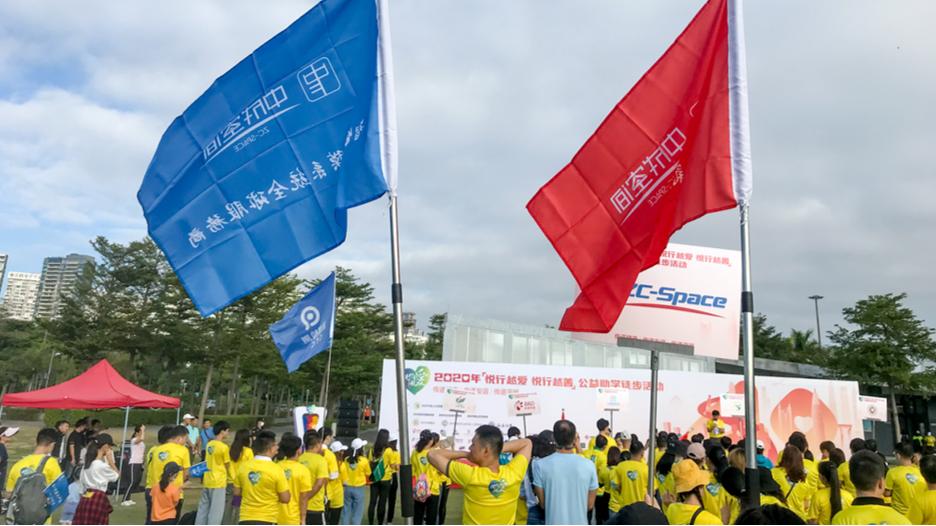 悦行越爱   2020中成空间公益助学徒步