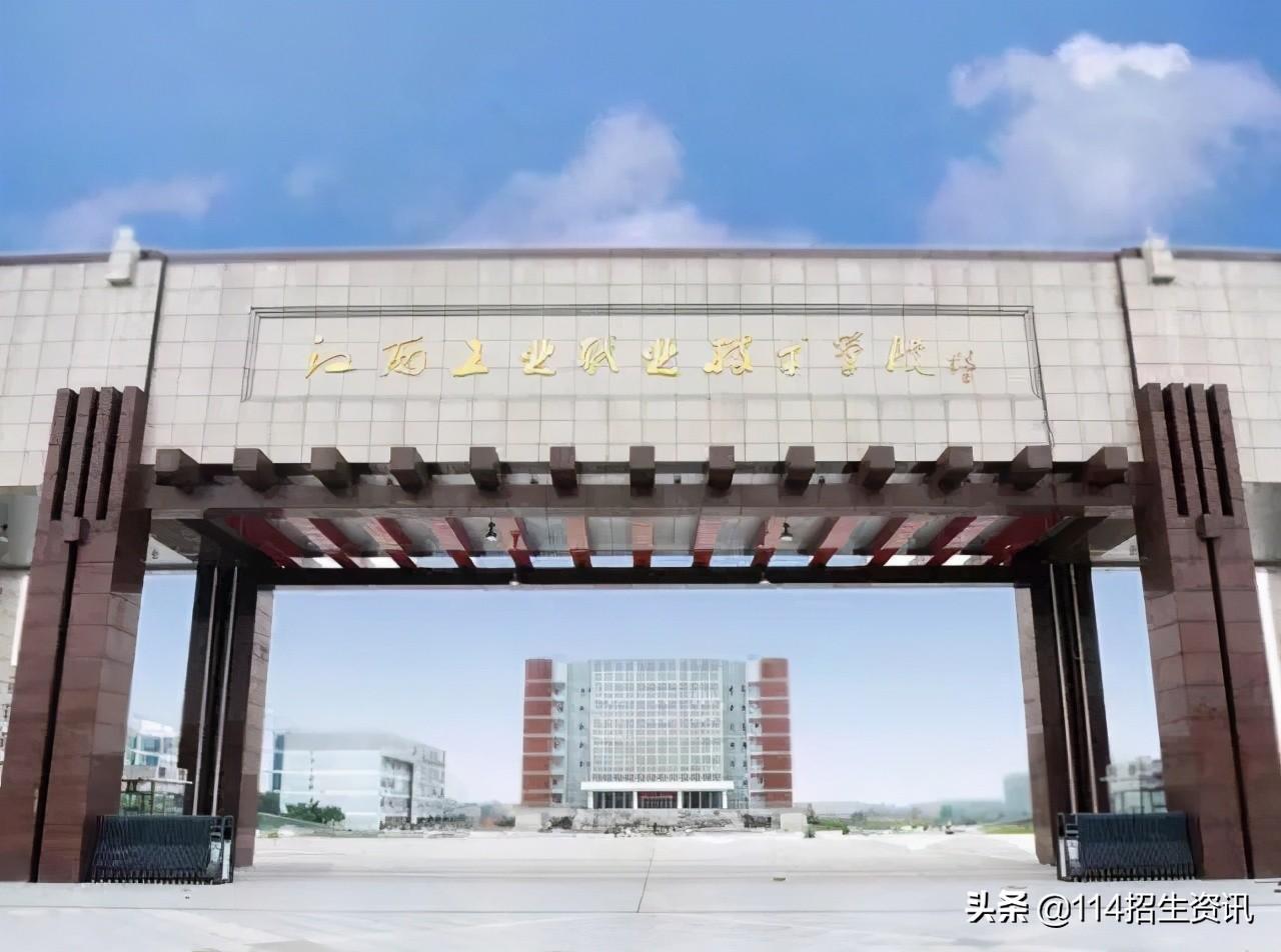 江西工业职业技术学院与江西科技师范大学开展联合培养专升本