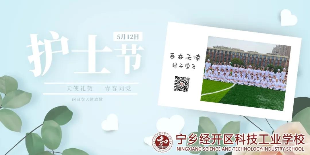 """""""天使礼赞,青春向党""""——我校举行第110个护士节庆祝活动"""