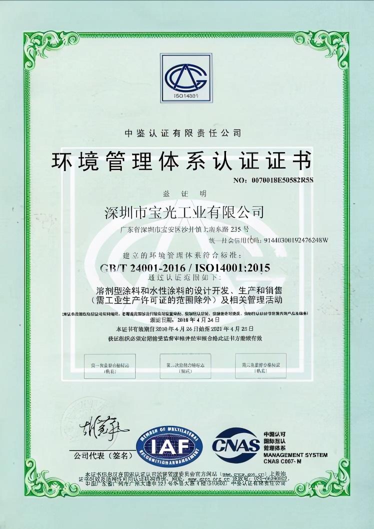 宝光工业市场解析:绿色材料将成环保涂料首选