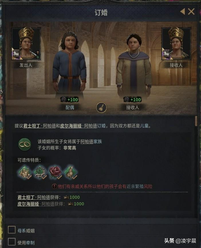 《十字军之王 3》——是策略神作,也是绿帽风云