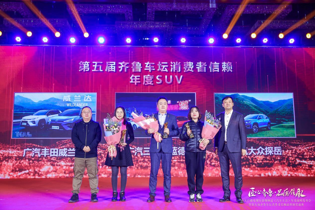 第五届齐鲁车坛消费者信赖品牌颁奖盛典成功举行