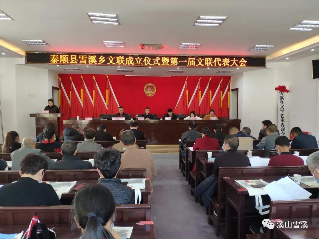 喜讯 | 泰顺县雪溪乡文学艺术界联合会成立暨第一次代表大会胜利召开