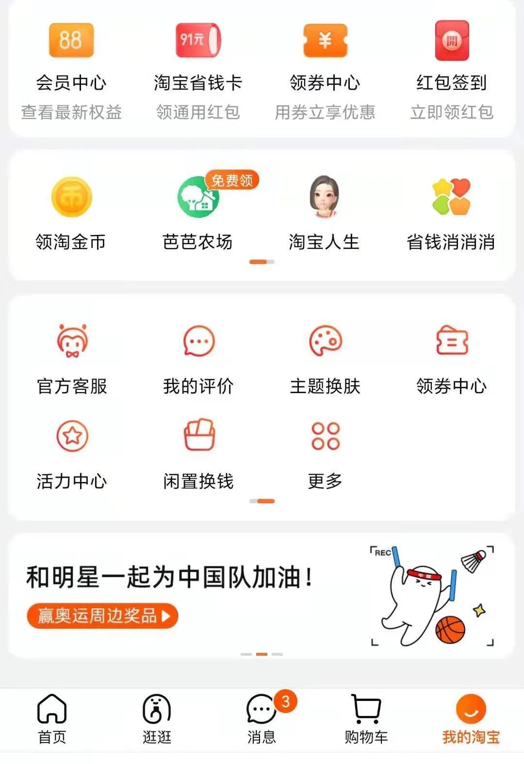 2021最新版手机淘宝店开店流程(个人版)