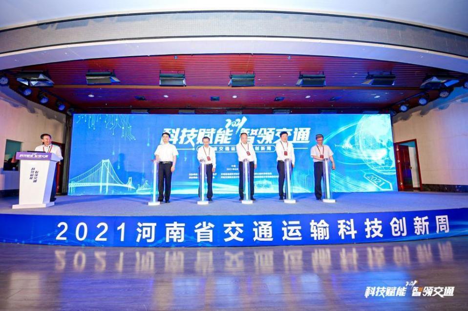 2021年河南省交通运输科技创新周在河南交院举行