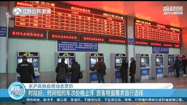 京沪高铁启用动态票价!南京至北京二等座最低401元、最高482元