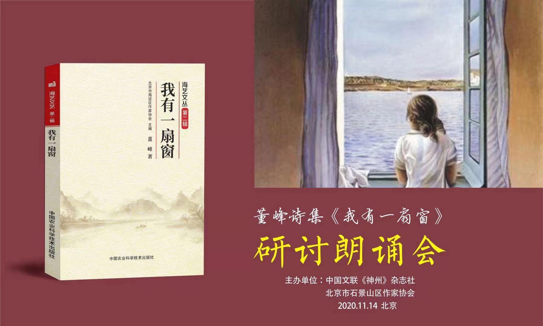 董峰诗集《我有一扇窗》在北京研讨