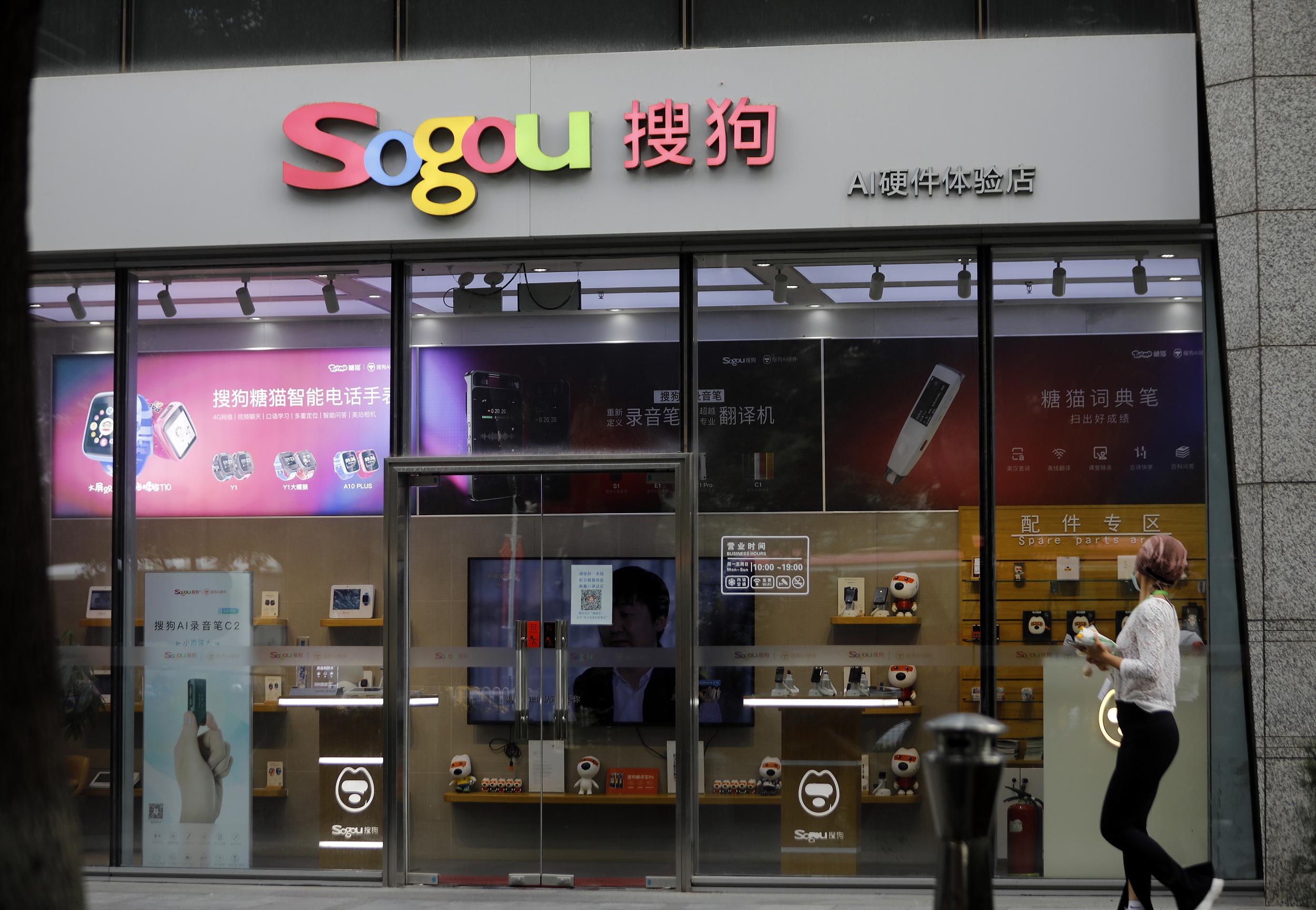 搜狐出售所持全部搜狗股票收到11.8亿美元总对价,搜狗完成私有化