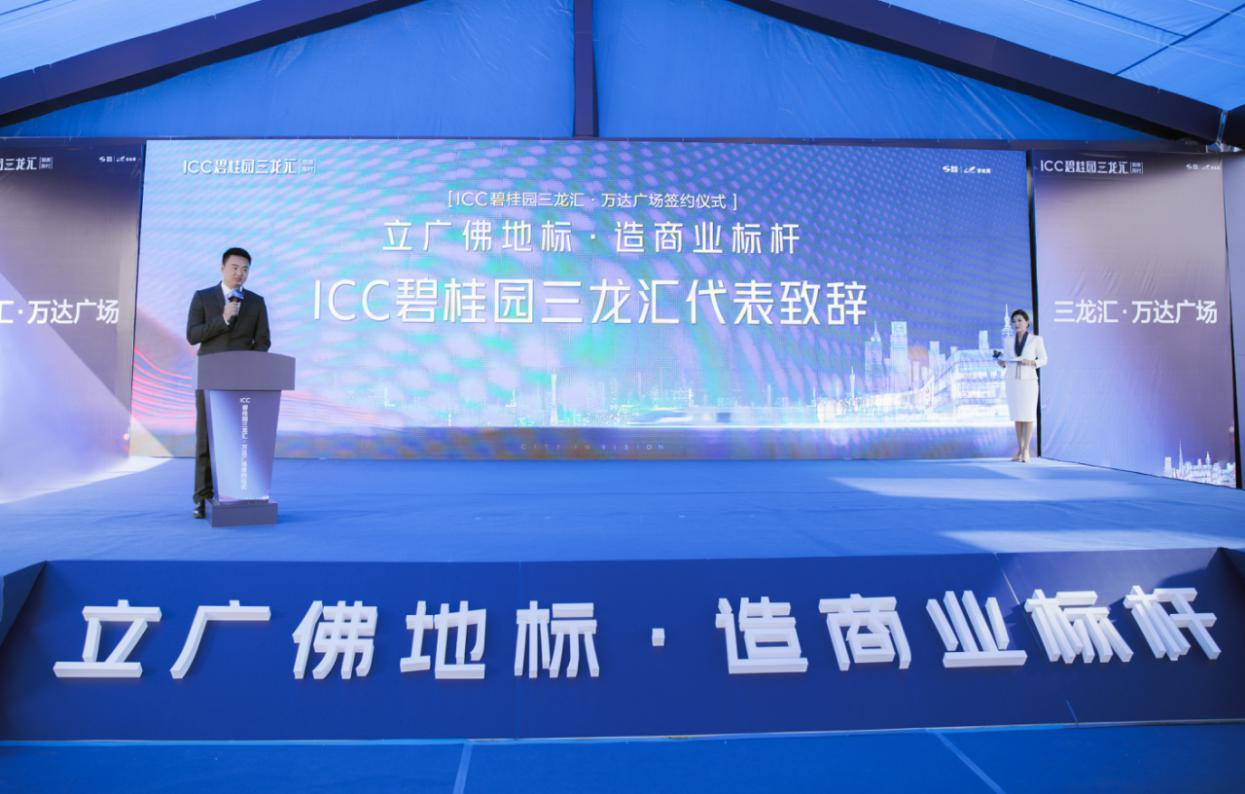 双世界500强入驻陈村,三龙汇·万达广场正式签约