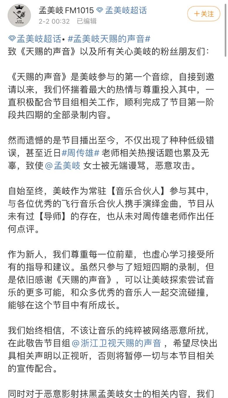 孟美∏岐被骂上热搜冤吗?看周传雄与她的声明对■比,网友骂得更狠了