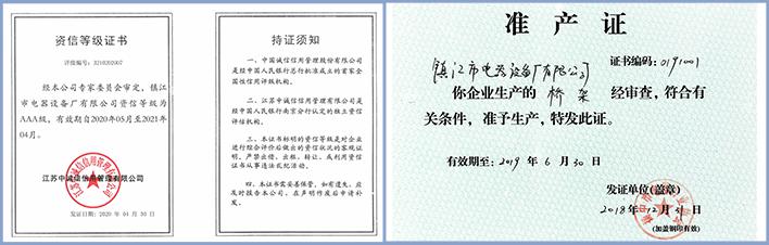 祝贺镇江市电器设备厂有限公司成为安装通合作供应商