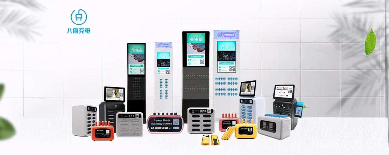 双11|共享充电宝铺货好时机,八借充电最多送75台机柜