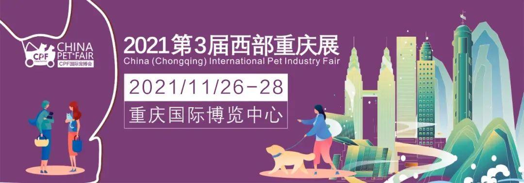 CPF宠博会|2021华中武汉展门票,霸气上线