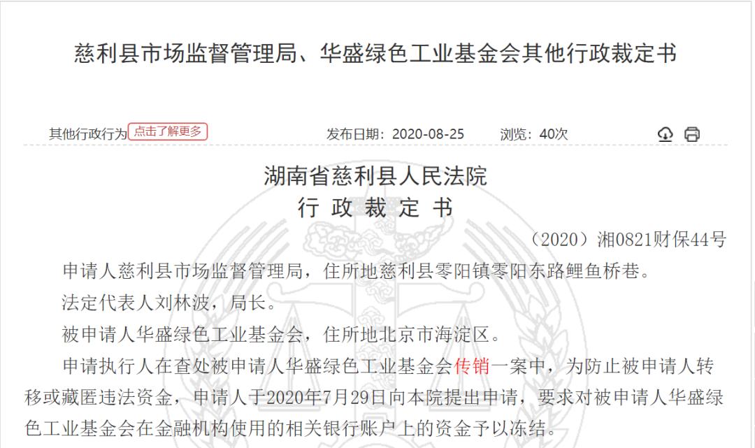 """华盛绿色工业基金会涉传被查,CECBC区块链专委会建议资金""""上链"""""""