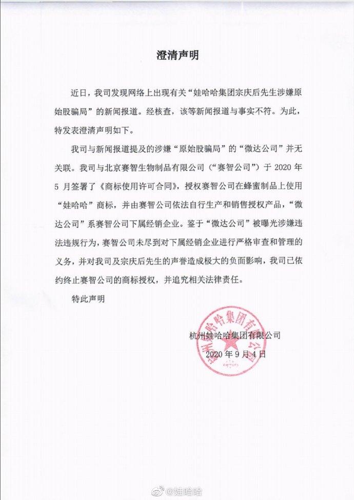 """娃哈哈创始人宗庆后疑为""""原始股骗局""""站台,问题出在商标授权?"""