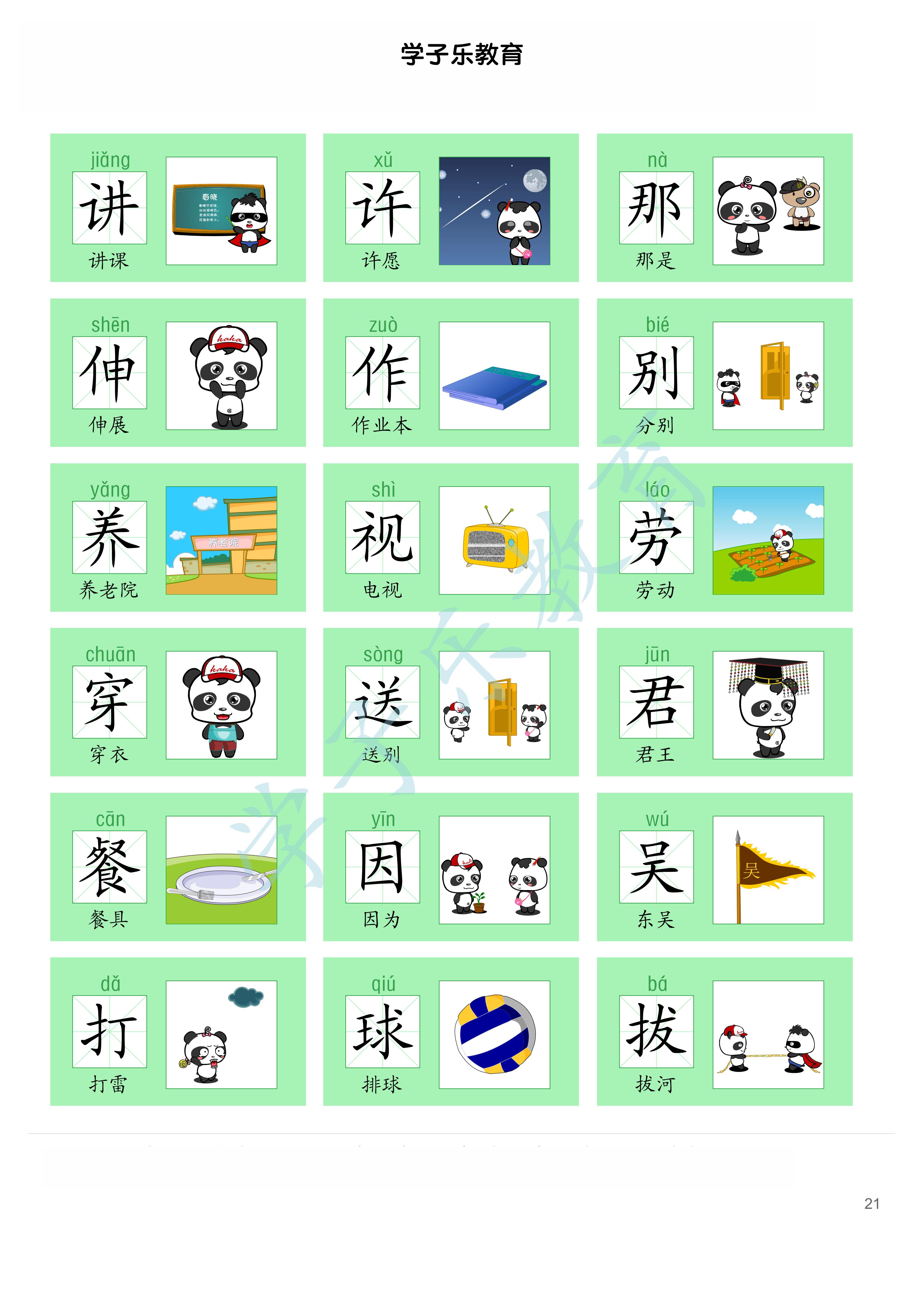 图文识字免费的软件(图文识字怎么用)插图20