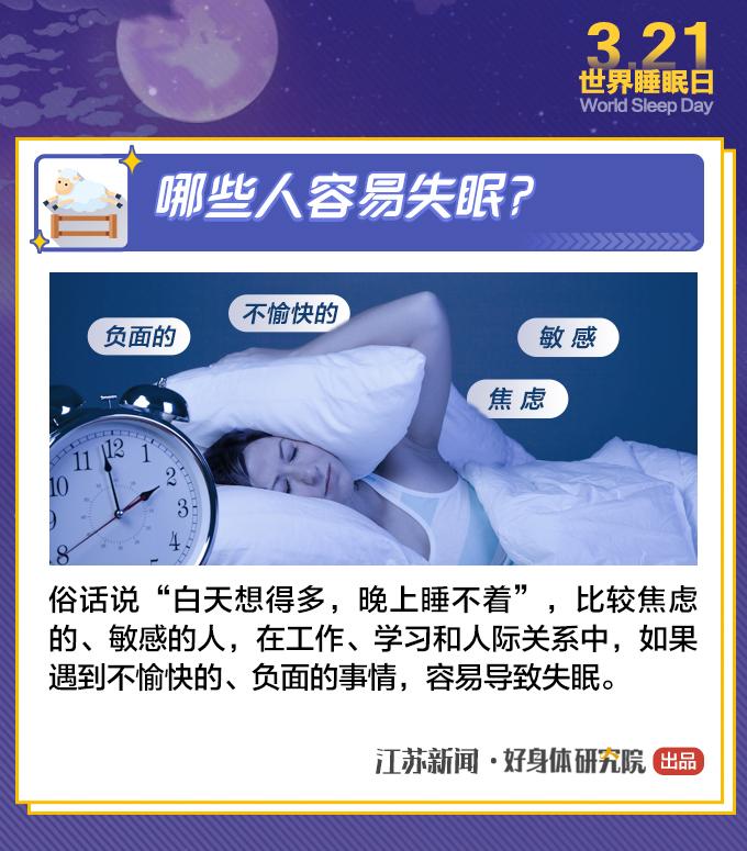 打呼噜不代表睡得香!专家教你睡好觉的秘诀