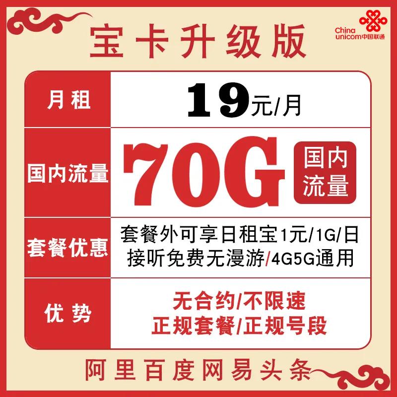 联通5G流量卡19包40G通用30G抖音等100分钟