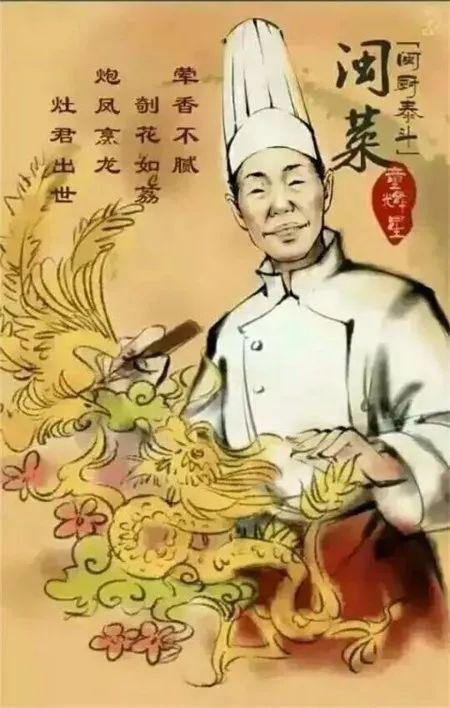 中国八大菜系,每个菜系的特点及代表名厨 中华菜系 第31张