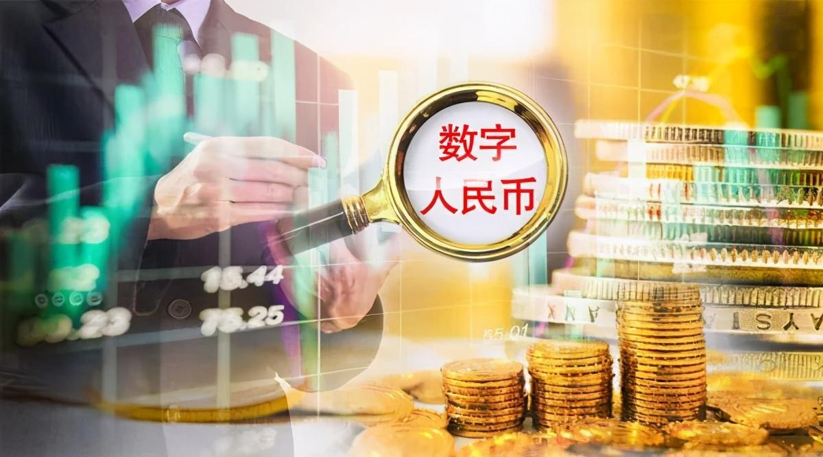 数字人民币给商业银行带来的机遇和挑战