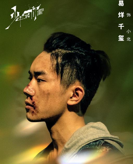 易烊千玺提名金鸡奖最佳男主,生图颜值抗打,黄晓明:前浪求轻拍