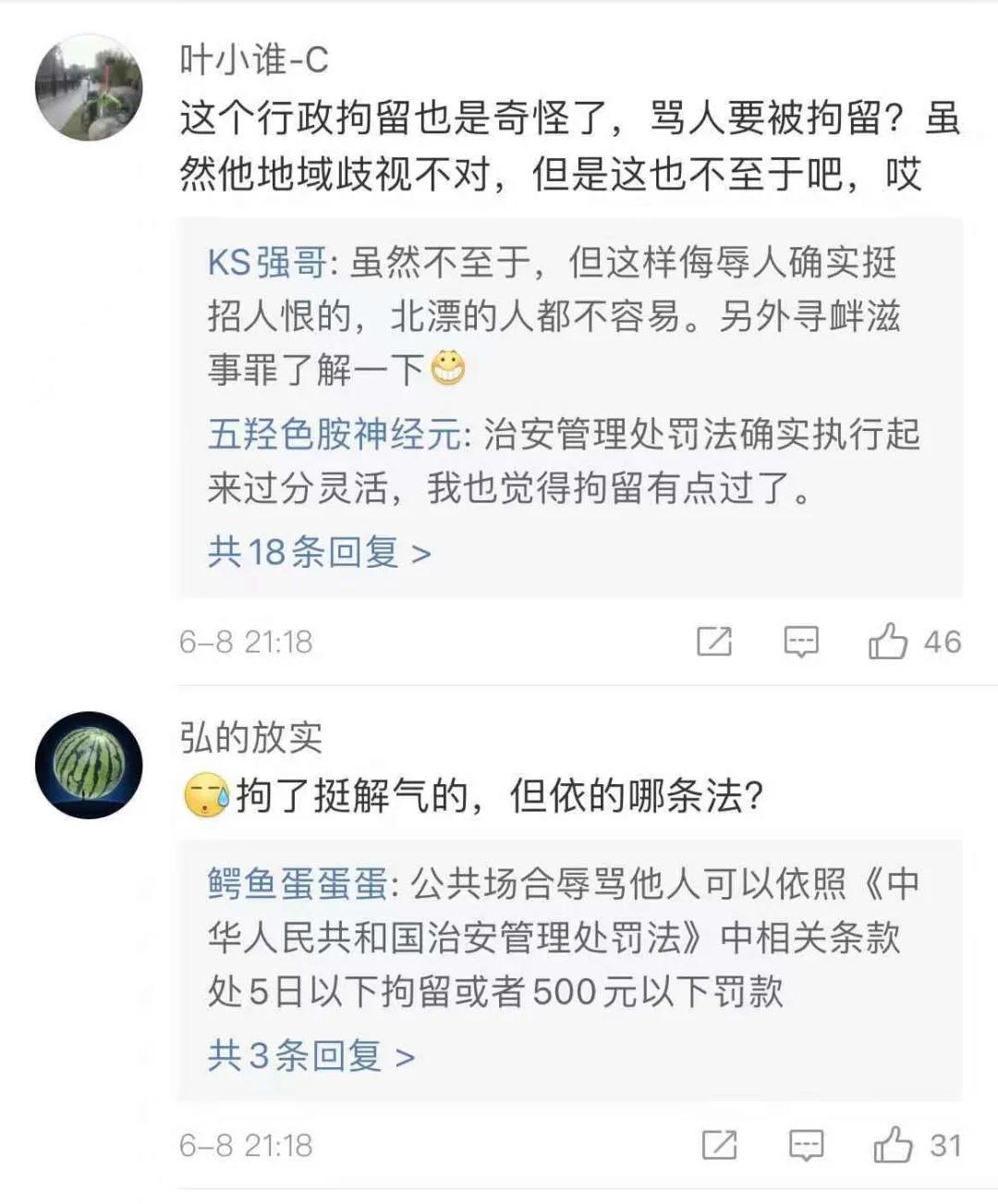 """正黄旗大妈被拘,搞地域黑的怕了吗 原创2021-06-08 23:08·敬一山 几天前,北京一位""""正黄旗大妈""""把自己整上了热搜。  在网友上传的现场视频中,这位自称肢体残疾的大妈,在大声指责别人没有第"""