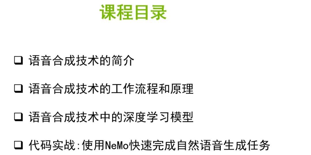 使用英伟达NeMo让你的文字会说话,零基础实现自然语音生成任务