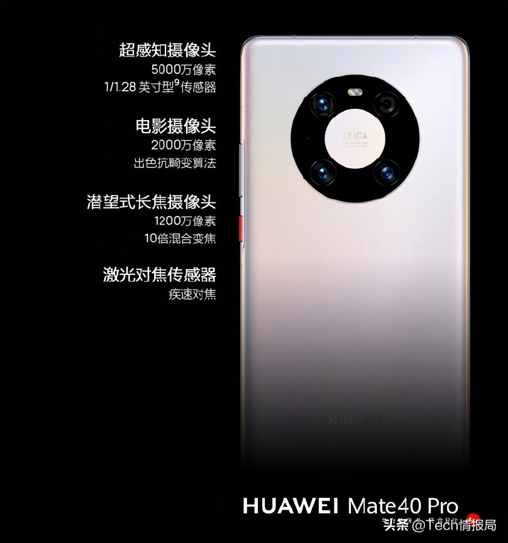 华为Mate40国行版发布:最低4999元,最高13999元