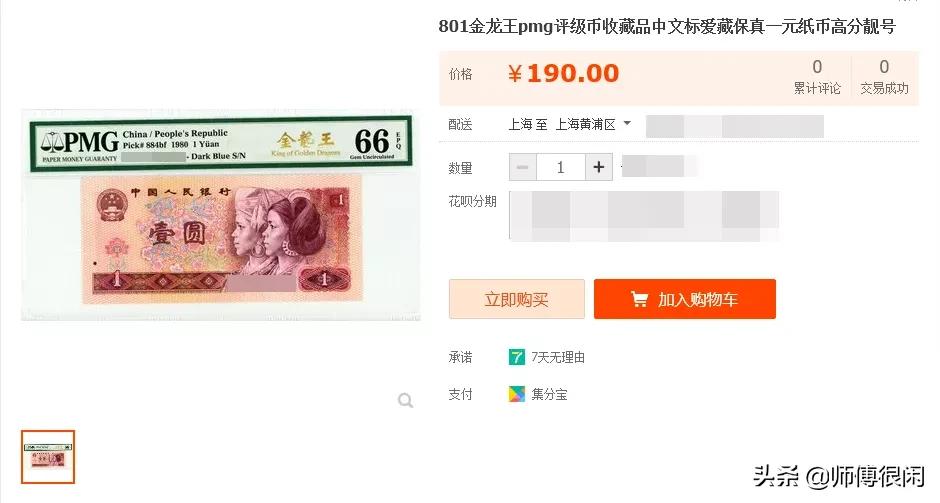 """红金龙VS金龙王,一样的801不一样的""""钱途"""""""
