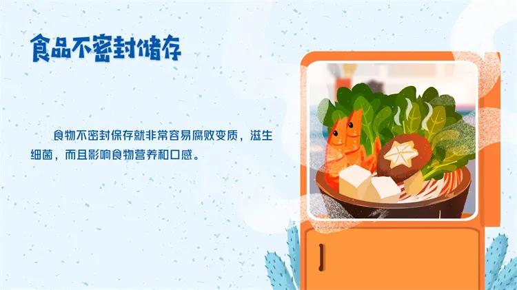 冰箱≠保险箱 这些食物储存误区你中招了吗?