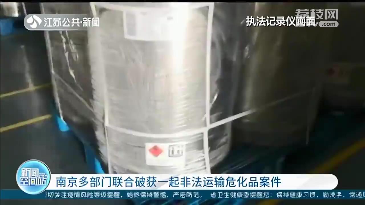 一级警情响应!南京多部门联合破获非法运输危险货品案件