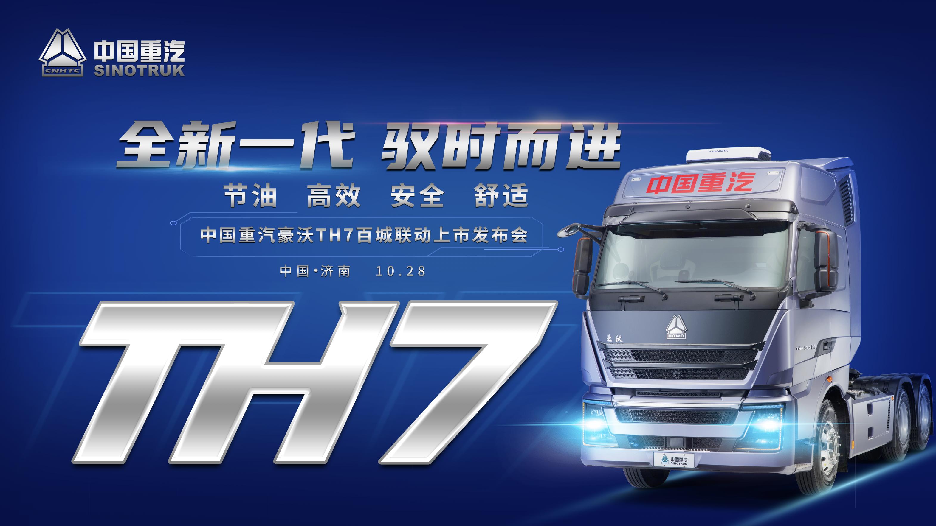 豪沃家族又添新品 主打标载物流——中国重汽豪沃TH7上市