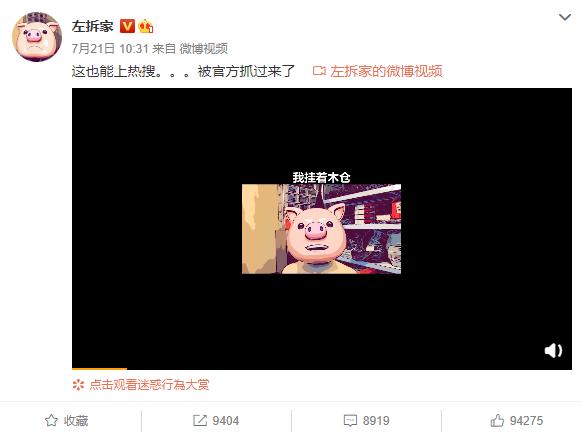 非典型视频红人@左拆家 为何在微博一夜成名?