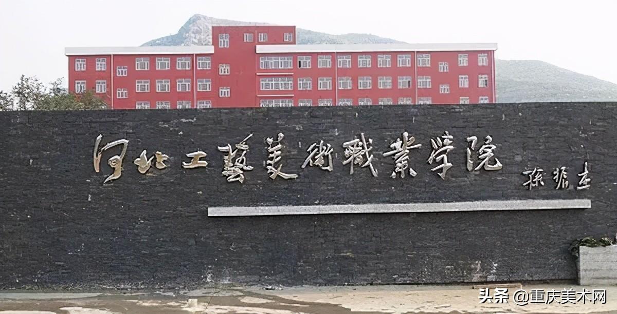 河北工艺美术职业学院2021年艺术类招生简章