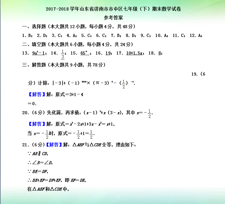 初中一年等比等差数拼音数列级数学课:2018—2019期终考考题及初中1班级下逻辑性思维训练训练点小结