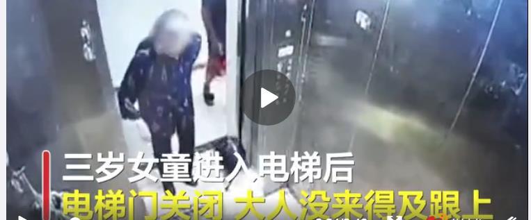 3岁孩子被困电梯8楼坠亡,家长要做对这三件事,危急能救命