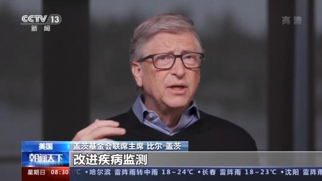 比尔·盖茨发表视频声明 祝贺中国获得世卫组织认证为无疟疾国家