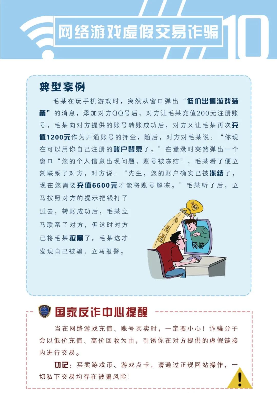 您有一份防范电信网络诈骗宣传手册,请查收!