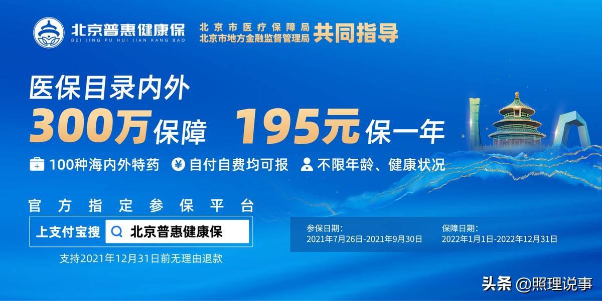 """北京市民都刷屏的""""北京普惠健康?!?,和""""京惠?!庇惺裁磪^別?"""