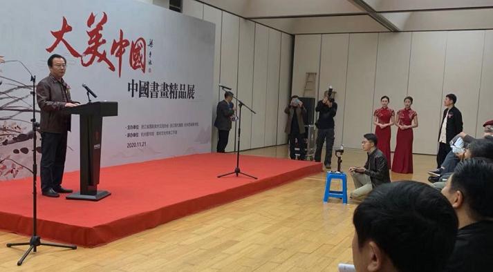 大美中国——中国书画精品展在浙江杭州图书馆隆重启幕