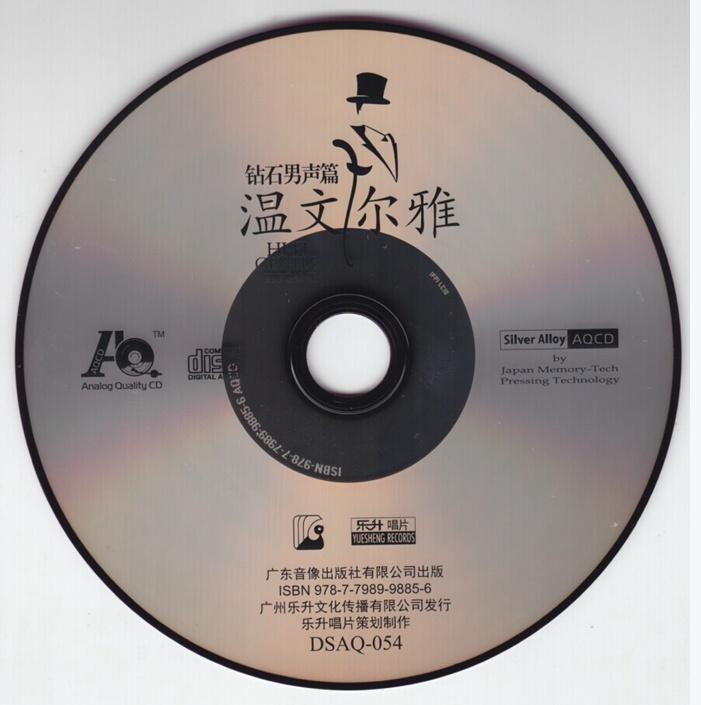 音乐发烧入门必读--音乐CD不同格式的区分