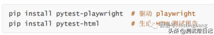 Playwright自动化测试工具之高阶使用