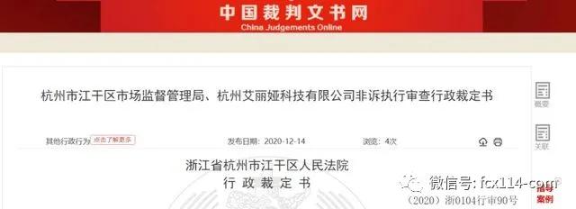 医美整形也涉嫌传销?杭州艾丽娅科技有限公司被罚没137万多元