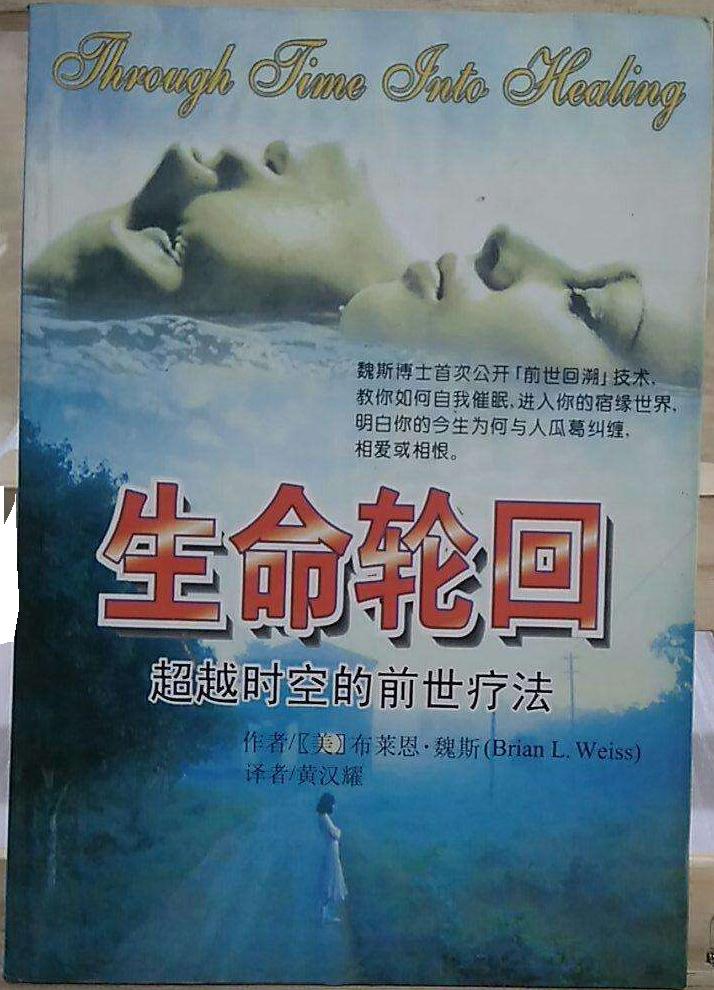 《探索梦的奥秘》(9)利用梦境回溯前世